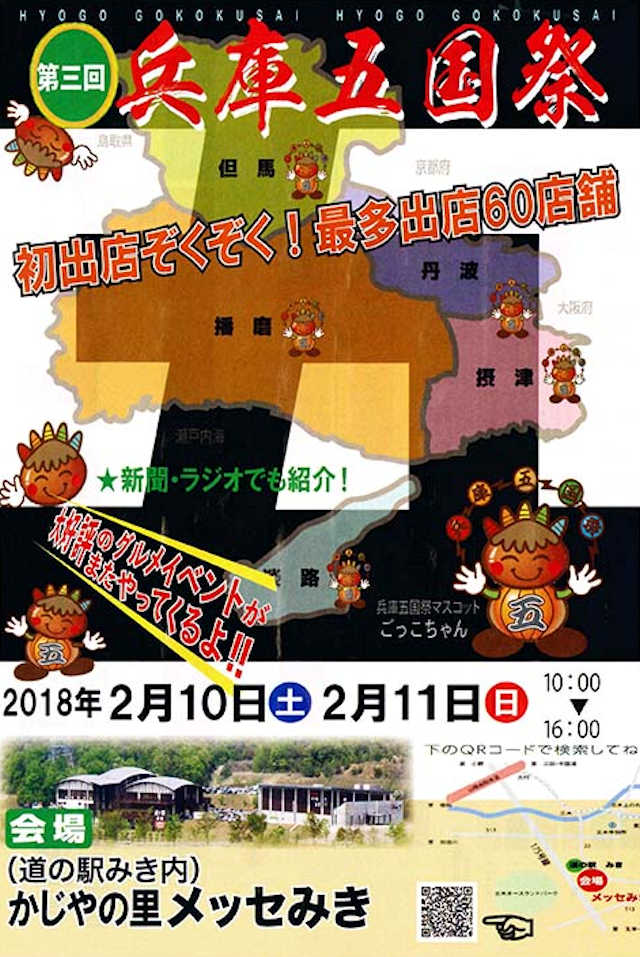 兵庫五国祭2018