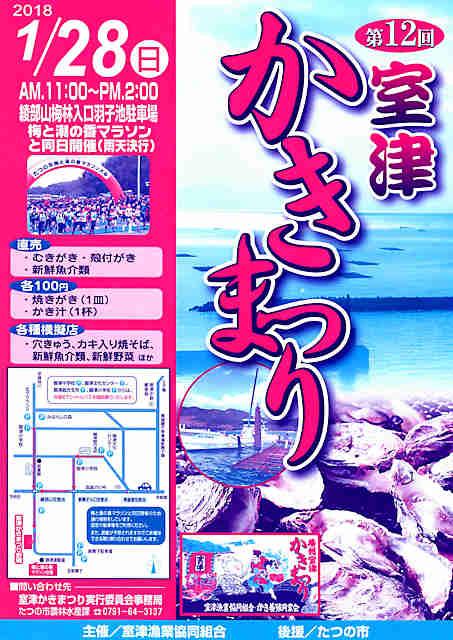 祭り 網干 牡蠣 姫路市網干で牡蠣の通販・直売といえば森盛水産