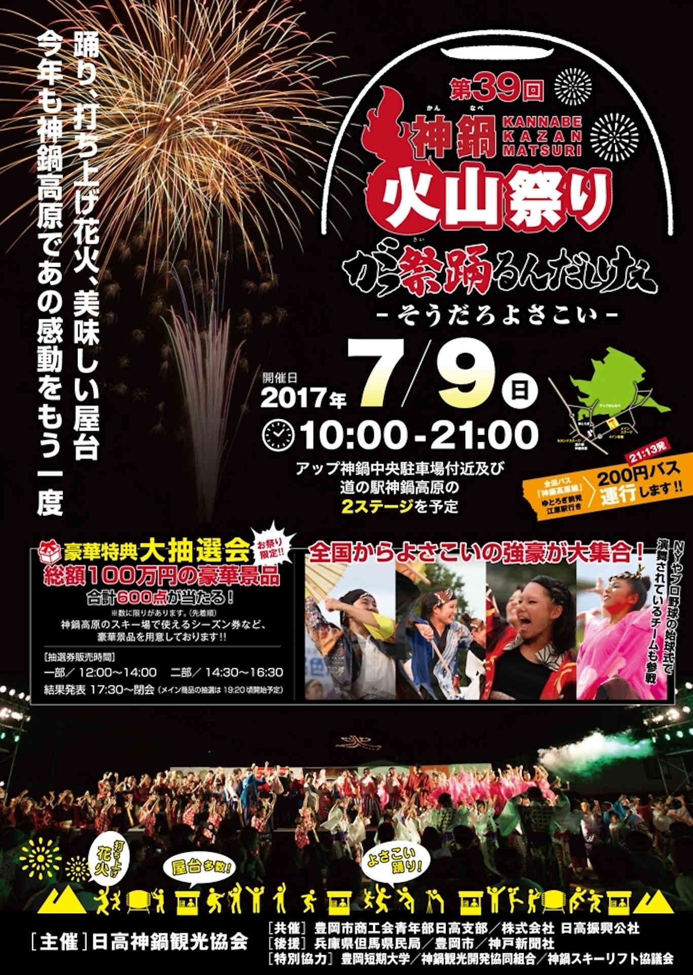 神鍋火山祭り