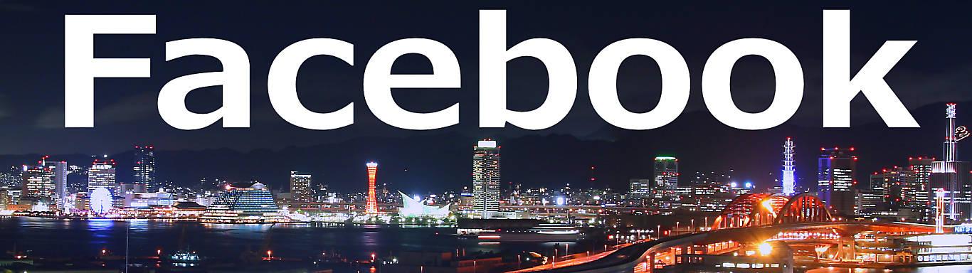 Facebookページ What's New 兵庫・神戸
