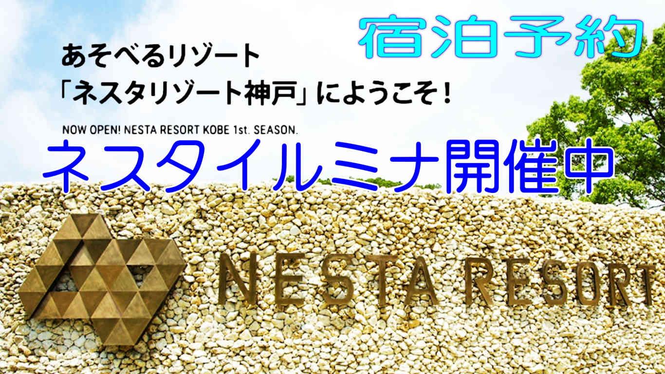 ネスタリゾート神戸 ホテル宿泊